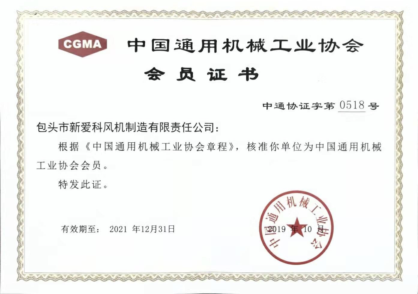 2019通用betway必威体育官网登录会员证书.jpg
